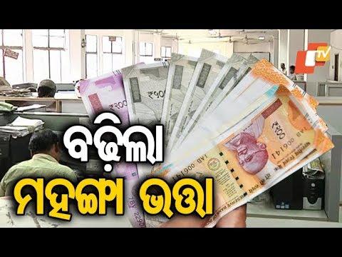 odisha-govt-hikes-dearness-allowance-by-3%