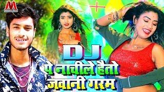 DJ पे नाचीले हैतो जवानी गरम - Gaurav Thakur  - Akestra Dj Hit Video Song 2020 - गौरव ठाकुर मैथिली