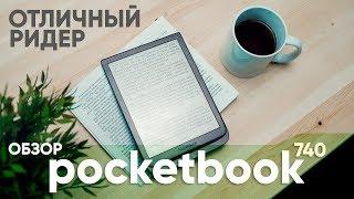 Обзор PocketBook 740 - лучшей электронной книги 2018