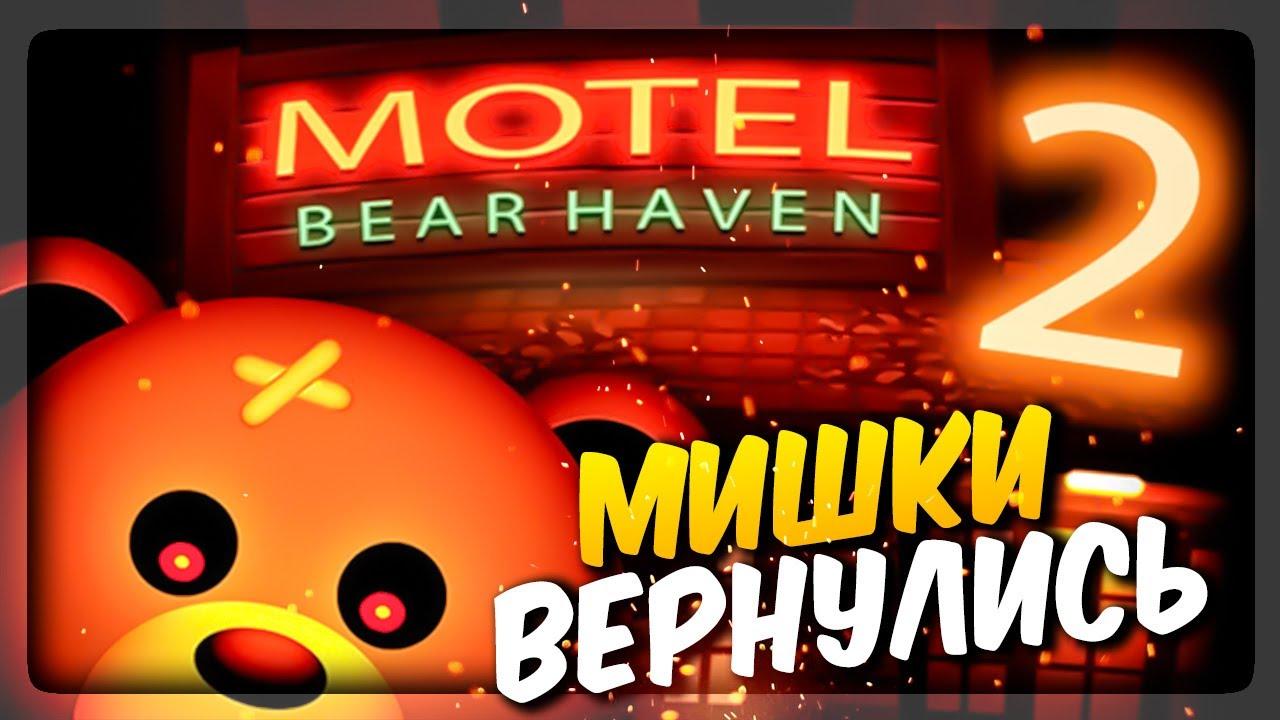 Download МИШКИ УБИЙЦЫ ВЕРНУЛИСЬ! ✅ Bear Haven Nights 2 Прохождение #1