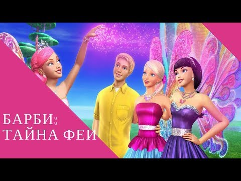 Барби- Тайна феи