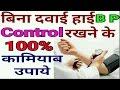 High BP को normal रखने के लिए food items - Healty  lifestyle  in Hindi