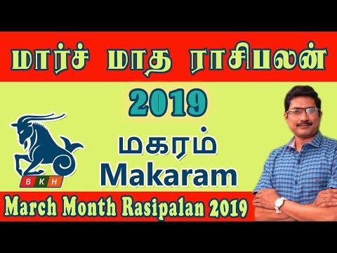 March Month Rasi Palan 2019 maharam | மகரம்  ராசி 2019 மார்ச் மாத ராசிபலன் 2019