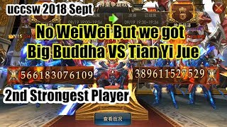 Legacy of Discord - UCCSW China Second Strongest Player (Epic Come Back Battle) Sept 2018 [狂暴之翼]