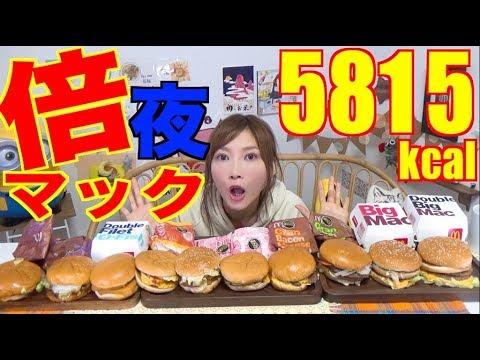 �MUKBANG】 [McDs] 1$ FOR A DOUBLE PATTY!! [Double Big MAC, Teriyaki..etc] 10 Items 5818kcal[use CC