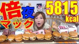 【MUKBANG】 [McD's] 1$ FOR A DOUBLE PATTY!! [Double Big MAC, Teriyaki..etc] 10 Items 5818kcal[use CC