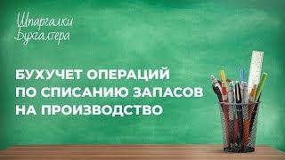 Шпаргалки бухгалтера - Бухучет операций по списанию запасов на производство