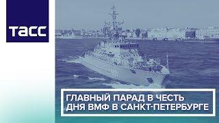 Главный парад в честь Дня ВМФ в Санкт-Петербурге