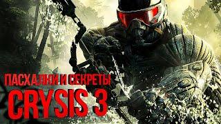 [#ПЕРЕЗАЛИВ] Пасхалки и секреты Crysis 3