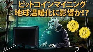 【5分で分かる!最新仮想通貨ニュース】仮想通貨ビットコインのマイニングは二酸化炭素排出量が2200万トンにも上る⁉
