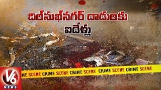 Five Years For Hyderabad Dilsukhnagar Bomb Blasts   V6 News. V6 IOS...