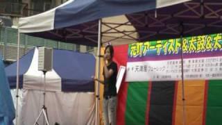 2009年5月17日 福山ばら祭2009元町アーティストライブ 曲名...