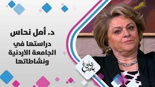 د. أمل نحاس - دراستها في الجامعة الاردنية و نشاطاتها - حلوة يا دنيا