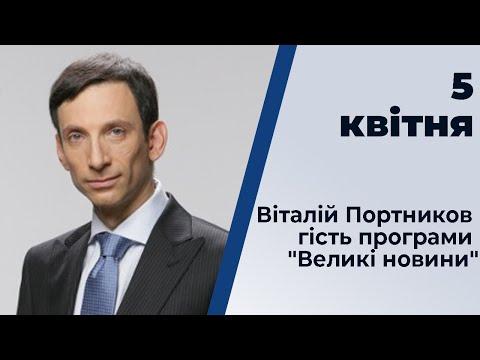 Віталій Портников гість