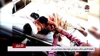 مليشيا الحوثي ترتكب مجزرة في قرية عجواد بمقبنة غرب تعز