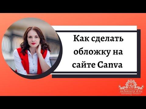 Как сделать обложку / логотип на сайте Canva.