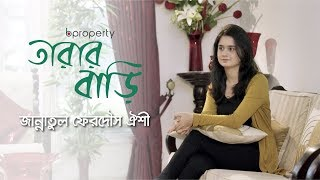 Tarar Bari | Jannatul Ferdous Oishee | Celebrity Homes