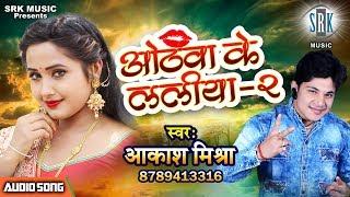Othawa Ke Laliya Tohar   Aakash Mishra   Superhit Bhojpuri Song   Othawa Ke Laliya 2