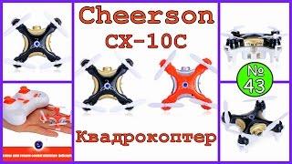 Квадрокоптер Cheerson CX-10C з 0,3-М Камерою - Радіокерована Іграшка / Посилка №43