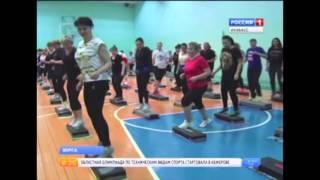 Минус 160 пудов – юргинские женщины худеют!