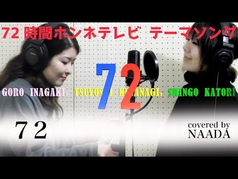 【歌詞】72 新しい地図 72時間ホンネテレビテーマソング カバー /NAADA
