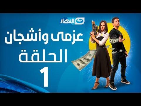 azmi we ashgan series episode 1 مسلسل عزمي و أشجان الحلقة 1 الأولى