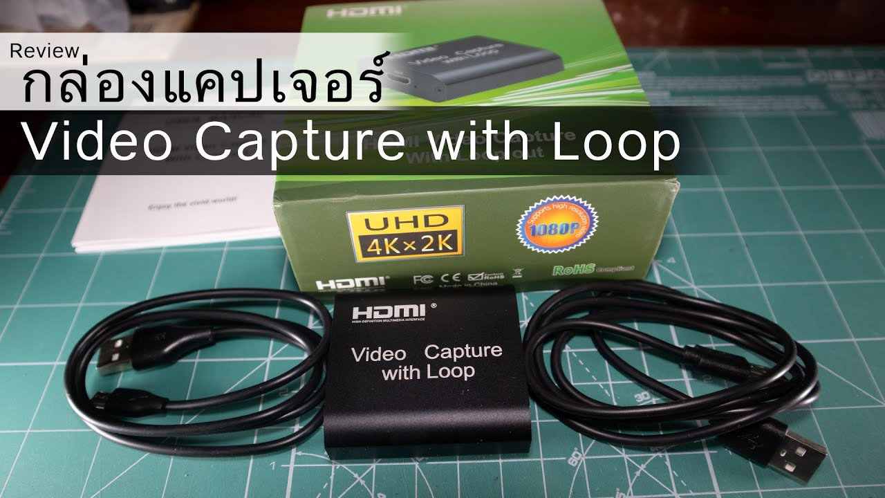 [Review] Video Capture with Loop กล่องแคปเจอร์ราคาถูก 3xx บาท