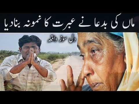 Very Very Heart touching And Must Emotinal Story In Urdu Maa Ka Nafarman Beta Islamic Vdeo 2018