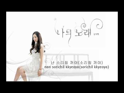 [Mp3] Kim Yeo Hee 나의 노래 (My Music) w/Lyrics&Hangul