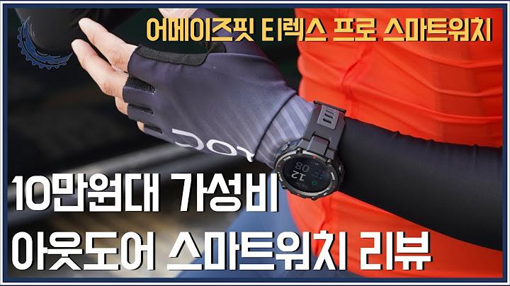 10만원대 스마트워치 리뷰 (스트라바 연동 가능) / 어메이즈핏 티렉스 프로 리뷰