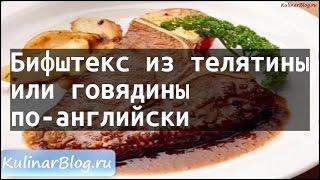 Рецепт Бифштекс из телятиныили говядиныпо-английски