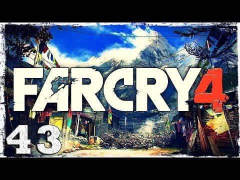 Смотреть прохождение игры Far Cry 4. #43: Дерьмо случается.
