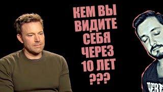 СТРИМСБРО -  КЕМ ВЫ ВИДИТЕ СЕБЯ ЧЕРЕЗ 10 ЛЕТ? (18+)