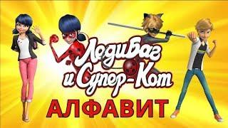 Леди Баг и Супер Кот! УЧИМ АЛФАВИТ! Miraculous/ Ladybug and Cat Noir/ Learning Alphabet