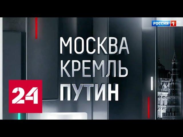 Москва. Кремль. Путин, 13.10.19
