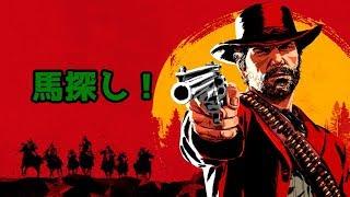 【RDR2 online】西部開拓時代を巡ろう!!【パート②】