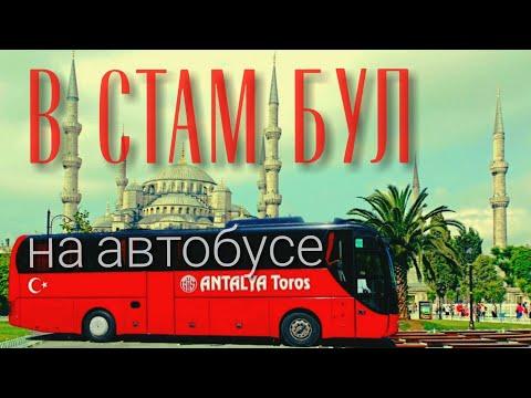 В Стамбул на автобусе! Ночью. Как спать? Октябрь 2018