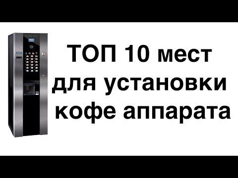 Вендинг. 10 топовых мест для установки кофейных автоматов