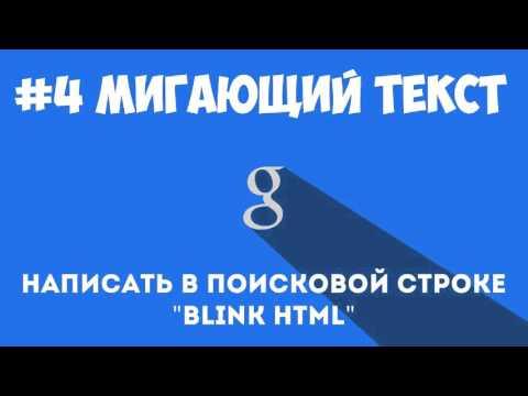 #4 ФИШКИ/СЕКРЕТЫ GOOGLE. Blink html - Ужасный мигающий текст