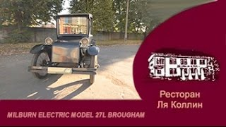 рассказ Milburn Electric Model 27L Brougham