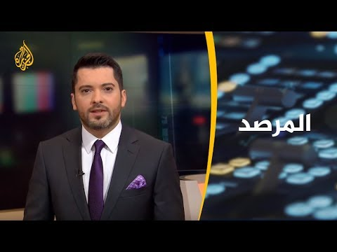 المرصد.. السعودية بمواجهة الإعلام والبرلمانات وصحف الإمارات تثير السخرية  - نشر قبل 3 ساعة