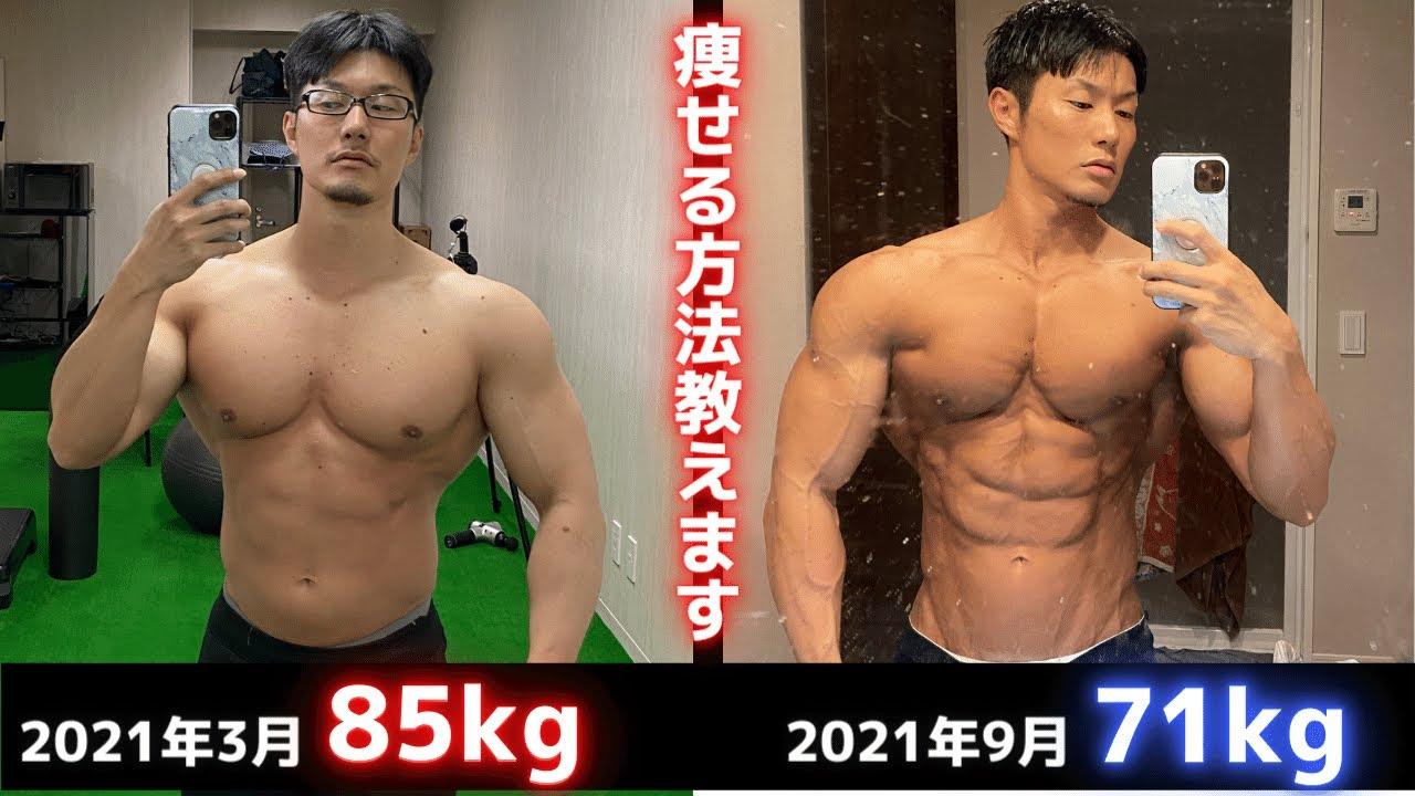 誰でも簡単に15kg痩せられる確実な方法【フィジーク王者が根拠を持ってわかりやすく解説】【難しくないです】