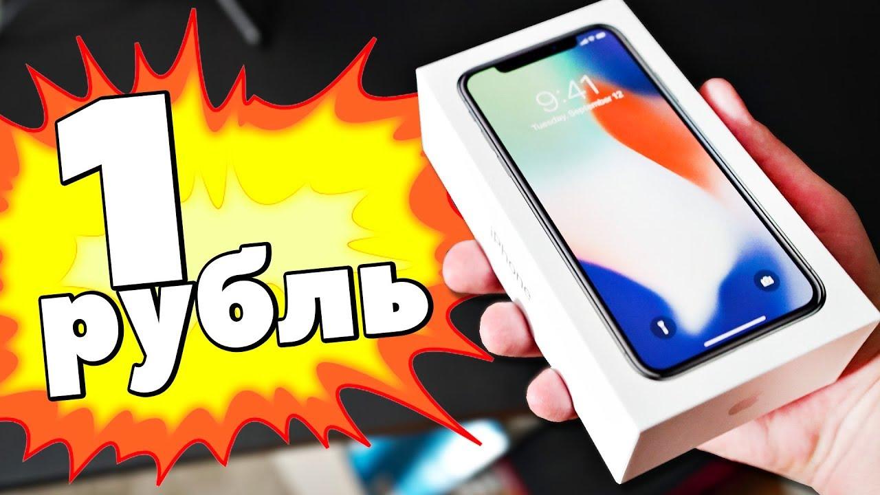 Как купить айфон 6 дешево? Китайский iPhone 6. - YouTube