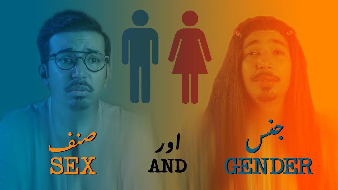 Download Sex vs Gender   Mooroo Ke Khyalaat    جنس اورصنف