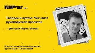 Everfest 2019 Дмитрий Тюрин — Твёрдое и пустое. Чеклист руководителя проектов.