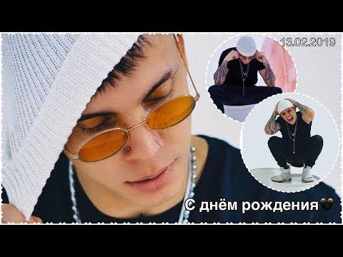 Артем Пиндюра - Номер 1// День рождение// 13.02.2019