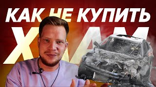 ВАЖНЫЕ СОВЕТЫ ПЕРЕД ПОКУПКОЙ Б/У АВТО!