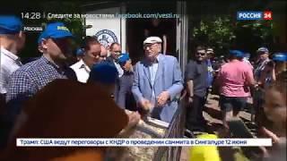 Россия 24. Вести. Жириновский угостил прохожих мороженым