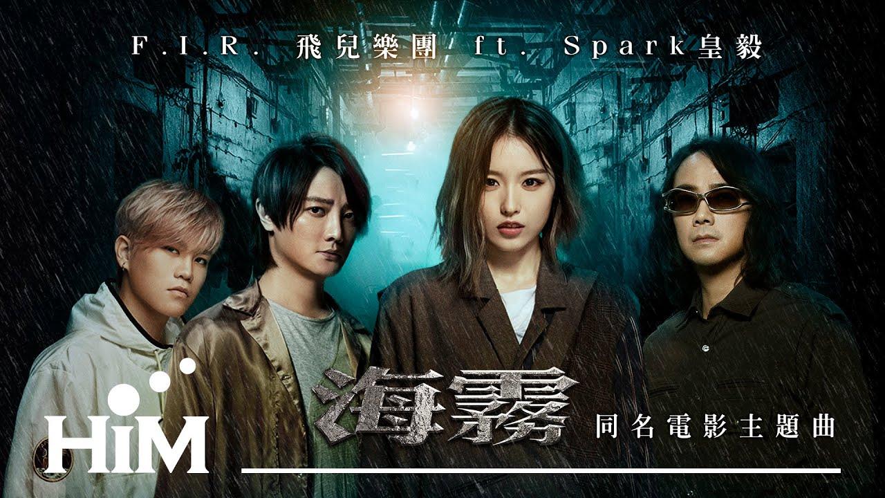 F.I.R. 飛兒樂團 [ 海霧 Ocean's Rage ] feat. Spark 皇毅 Official Music Video (電影《海霧Abyssal》主題曲)
