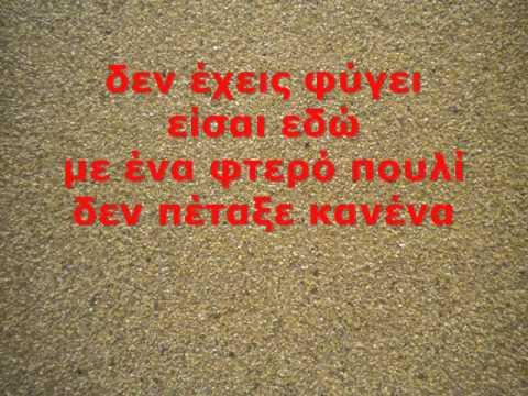 Akousa Nikos Oikonomopoylos karaoke.wmv